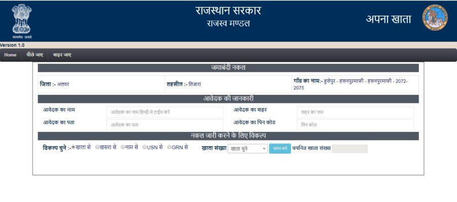 Apna Khata Jamabandi Record