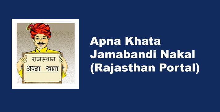 apna-khata-jamabandi-nakal